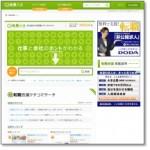 転職会議 – 口コミの投稿数が最も多い企業口コミサイト