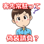 kyakujyogisou
