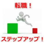 客先常駐のプログラマ、SEは転職すべきか?[長文注意!]